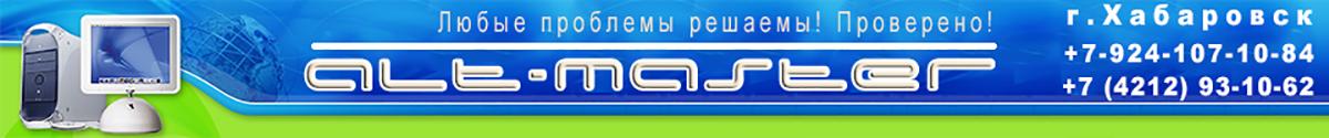 Alt-Master Хабаровск